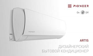 Кондиционер Pioneer KFR25MW/KOR25MW серия Artis On/Off